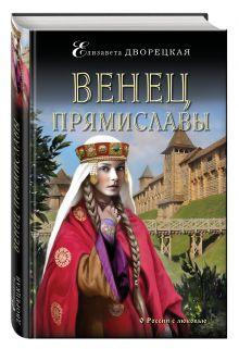 Венец Прямиславы обложка книги