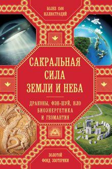 Сакральная сила Земли и Неба: Драконы, Фэн-Шуй, НЛО,Биоэнергетика и Геомантия