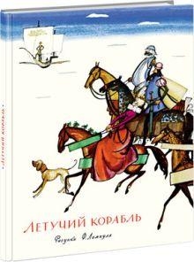 Паустовский К.Г. (пересказ) - Летучий корабль обложка книги