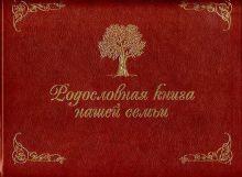 Родословная книга нашей семьи (золот. тиснен.). Кондахсазова Д.
