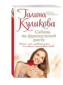 Куликова Г.М. - Сабина на французской диете обложка книги