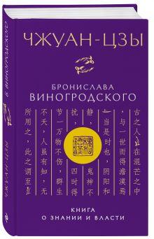 Виногродский Б.Б. - Чжуан-цзы Бронислава Виногродского. Книга о знании и власти обложка книги