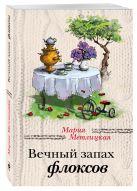 Метлицкая М. - Вечный запах флоксов' обложка книги