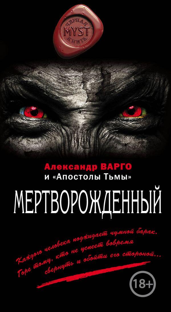 Александр варго мертворожденный fb2