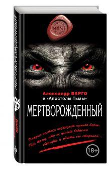 Варго А. - Мертворожденный обложка книги