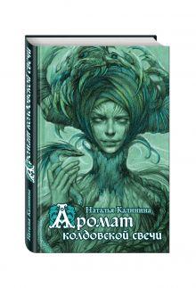 Калинина Н.Д. - Аромат колдовской свечи обложка книги