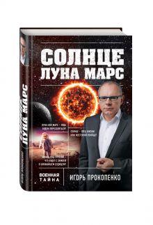 Прокопенко И.С. - Солнце, Луна, Марс обложка книги