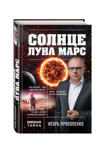 Солнце, Луна, Марс Прокопенко И.С.