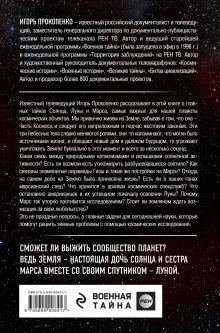 Обложка сзади Солнце, Луна, Марс Игорь Прокопенко