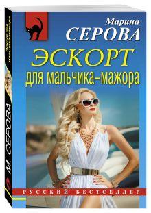 Серова М.С. - Эскорт для мальчика-мажора обложка книги