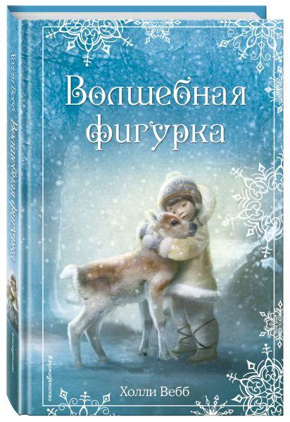 Рождественские истории. Волшебная фигурка