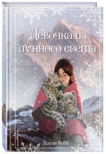 Вебб Х. - Рождественские истории. Девочка из лунного света обложка книги