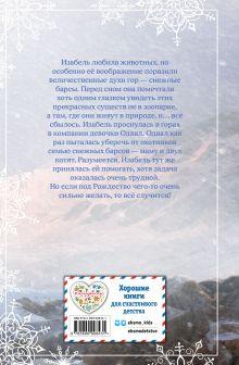 Обложка сзади Рождественские истории. Девочка из лунного света (выпуск 4) Холли Вебб