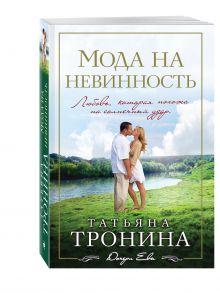 Тронина Т.М. - Мода на невинность обложка книги
