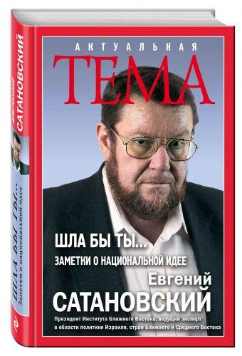 ШЛА БЫ ТЫ… Заметки о национальной идее Сатановский Е.Я.
