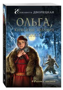 Дворецкая Е. - Ольга, княгиня зимних волков обложка книги
