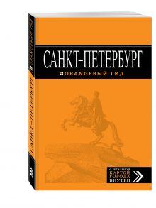 Чернобережская Е.П. - Санкт-Петербург: путеводитель + карта. 11-е изд., испр. и доп. обложка книги