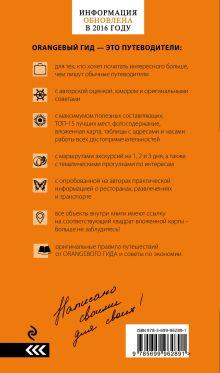 Обложка сзади Санкт-Петербург: путеводитель + карта. 11-е изд., испр. и доп. Е.П. Чернобережская