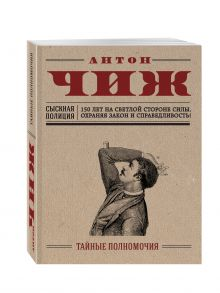 Чиж А. - Тайные полномочия обложка книги