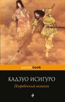 Обложка Погребенный великан Кадзуо Исигуро