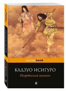 Исигуро К. - Погребенный великан обложка книги