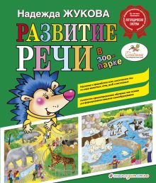 Развитие речи: в зоопарке обложка книги