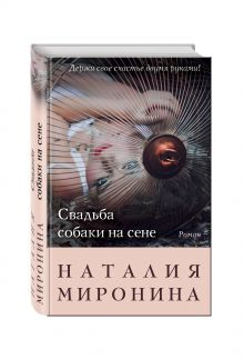 Миронина Н. - Свадьба собаки на сене обложка книги