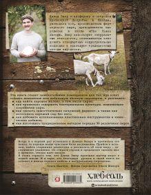Обложка сзади Искусство натурального сыроделия (темная) Дэвид Эшер