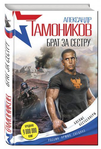Брат за сестру Тамоников А.А.