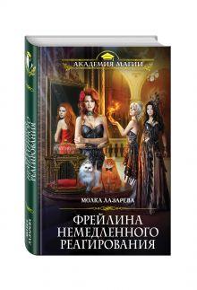 Лазарева М. - Фрейлина немедленного реагирования обложка книги