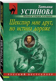 Устинова Т.В. - Шекспир мне друг, но истина дороже обложка книги
