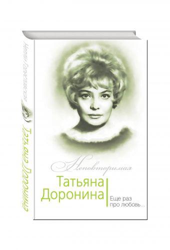 Татьяна Доронина. Еще раз про любовь… Гореславская Н.Б.