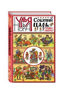 Нова У. - Собачий царь обложка книги