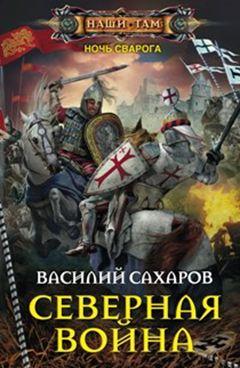 Северная война Сахаров В.И.