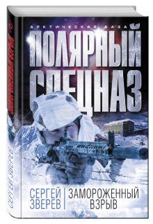Зверев С.И. - Замороженный взрыв обложка книги