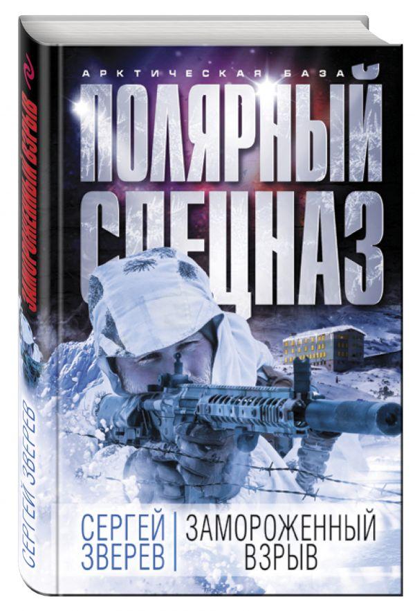 Замороженный взрыв Зверев С.И.