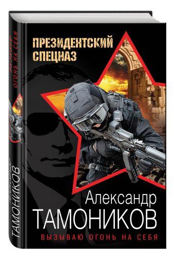 Вызываю огонь на себя Тамоников А.А.
