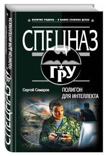 Самаров С.В. - Полигон для интеллекта обложка книги