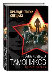 Тамоников А.А. - Пятеро смелых обложка книги