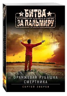 Зверев С.И. - Оранжевая рубашка смертника обложка книги