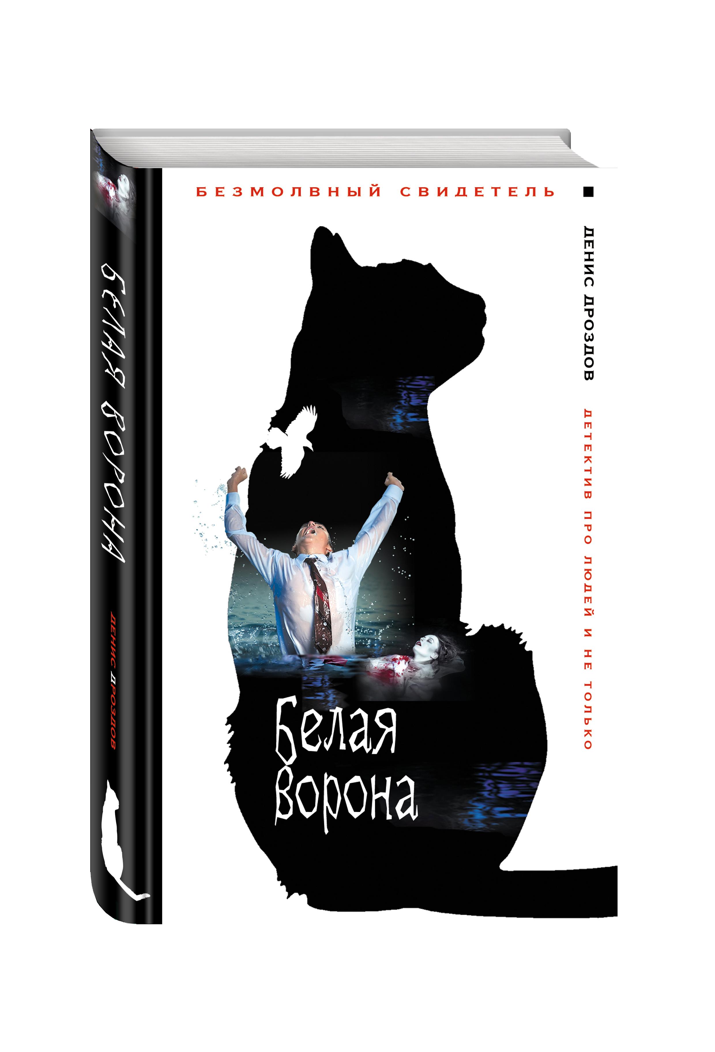 Дроздов Д. Белая ворона