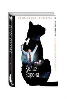 Дроздов Д. - Белая ворона обложка книги