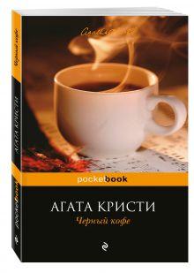 Черный кофе обложка книги
