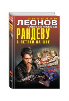 Леонов Н.И., Макеев А.В. - Рандеву с петлей на шее обложка книги