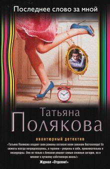 Обложка Последнее слово за мной Татьяна Полякова