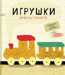 Наварро А. - Игрушки обложка книги