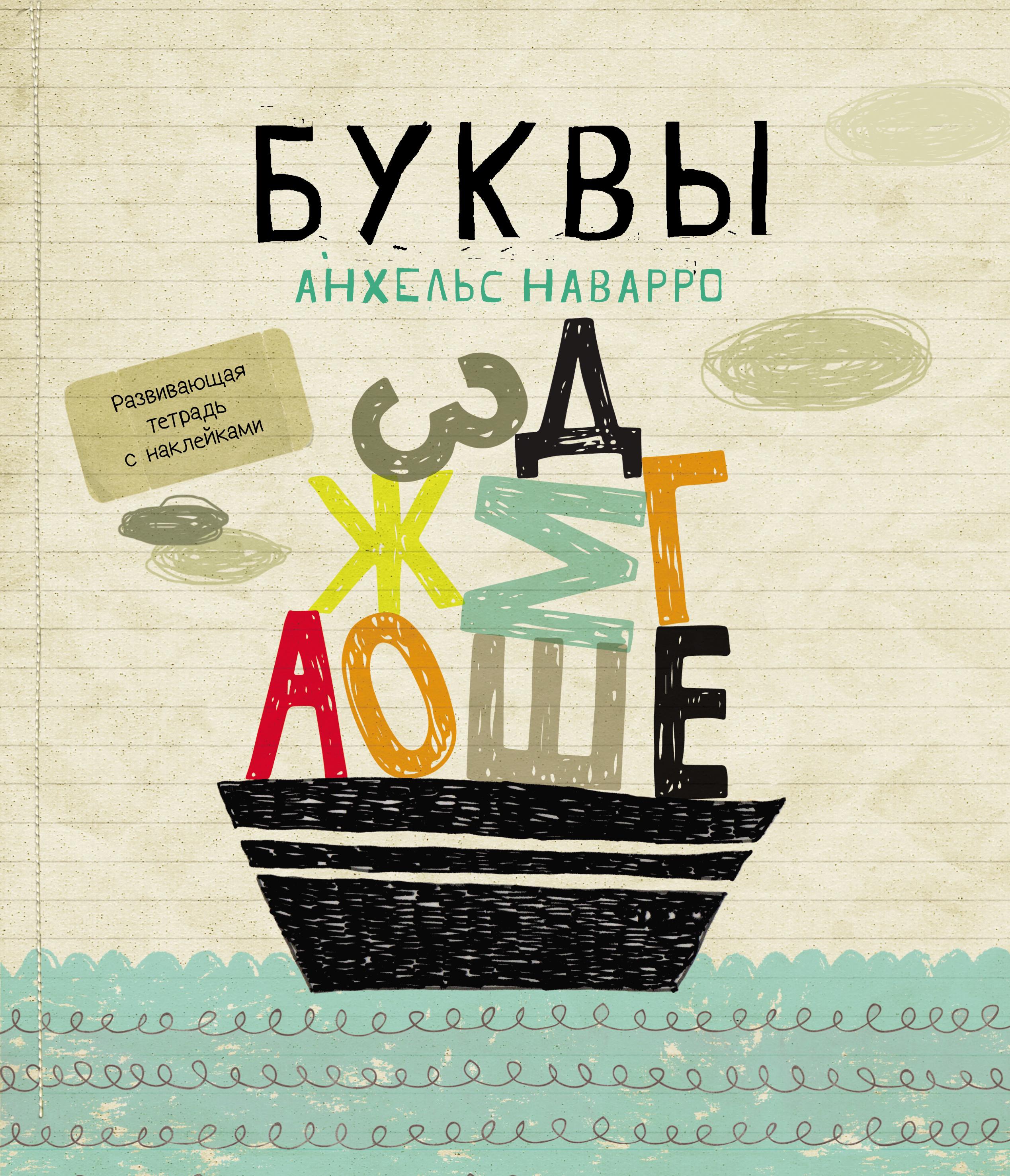 Буквы от book24.ru