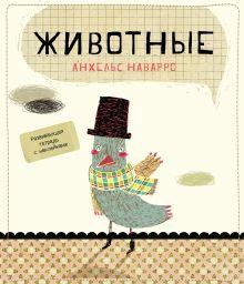 Наварро А. - Животные обложка книги