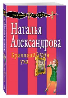 Александрова Н.Н. - Бриллиантовая уха обложка книги