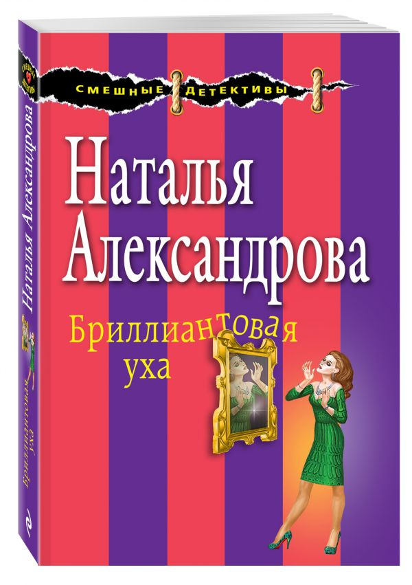 Бриллиантовая уха Александрова Н.Н.
